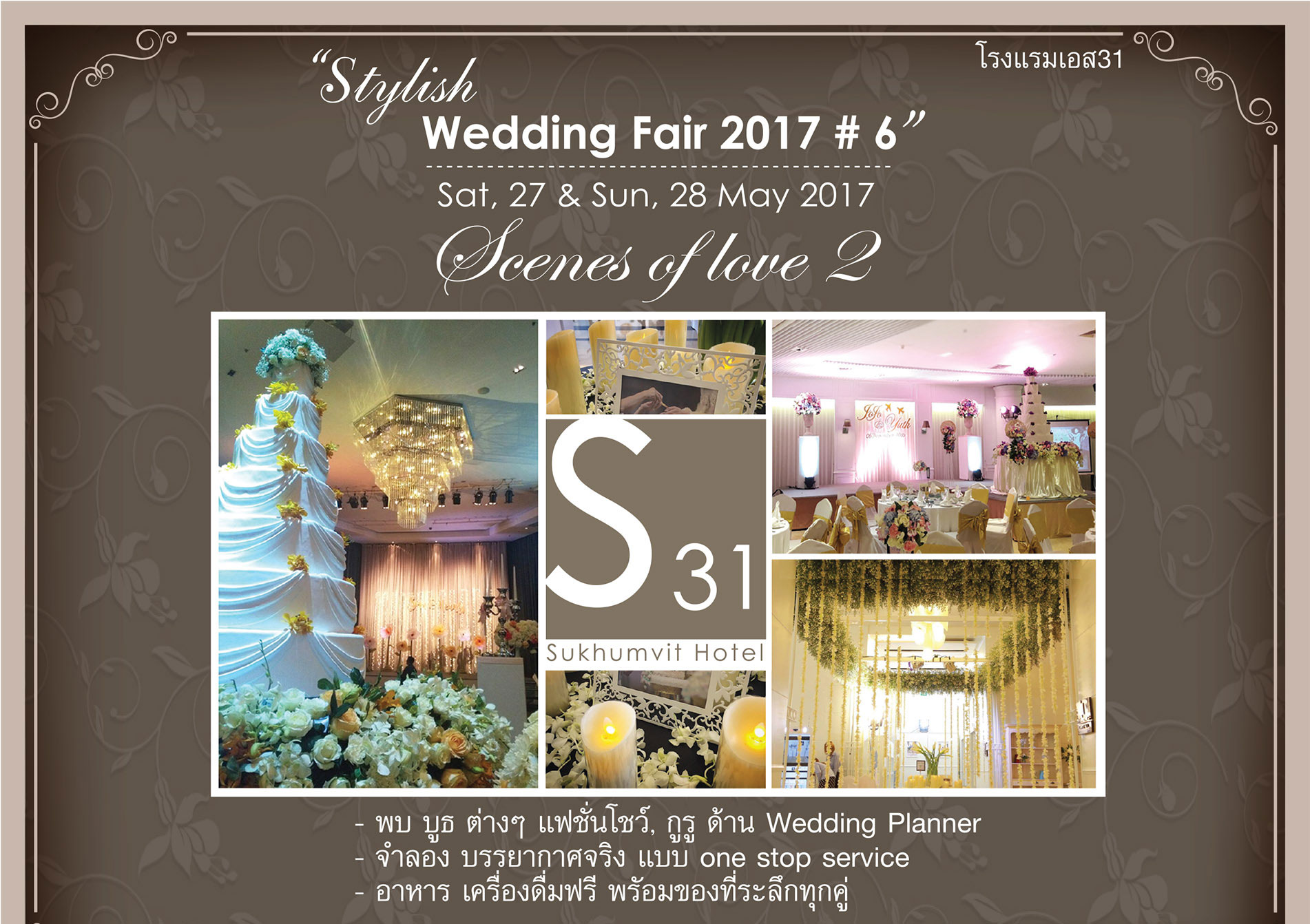 S31 Wedding Fair 2017